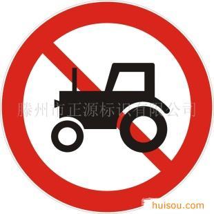 交通安全标志牌,夜光牌,警示牌,禁止拖拉机通行