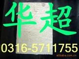 硅酸铝保温制品---硅酸铝??濉⒐堋⒄??/h3>