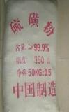 【低价直销】供应多种硫磺粉(图)