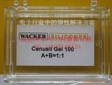 供Wacker硅凝胶CENUSILGEL100
