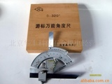 供应游标万能角度尺0-320(图)