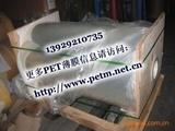 透明PET/PET乳白/磨砂PET膜(图)