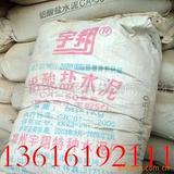 供应铝酸盐水泥耐火水泥高温水泥