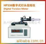 供应HP338数字式灯头扭矩仪