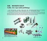 线缆、钢丝绳模具及配件