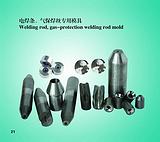 电焊条、气保焊丝专用模具