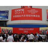 第六届(2012)中国国际汽车零部件博览会