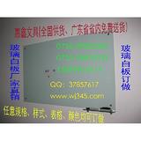 磁性白板∏生活便利贴J/广州磁性玻璃白板