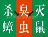 深圳大浪杀虫公司0755-88827896员工宿舍杀臭虫