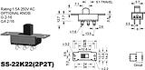 拨动开关SS-22K22