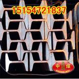 9#矿用工字钢,11#矿工钢,矿工钢,矿用工字钢,工字钢