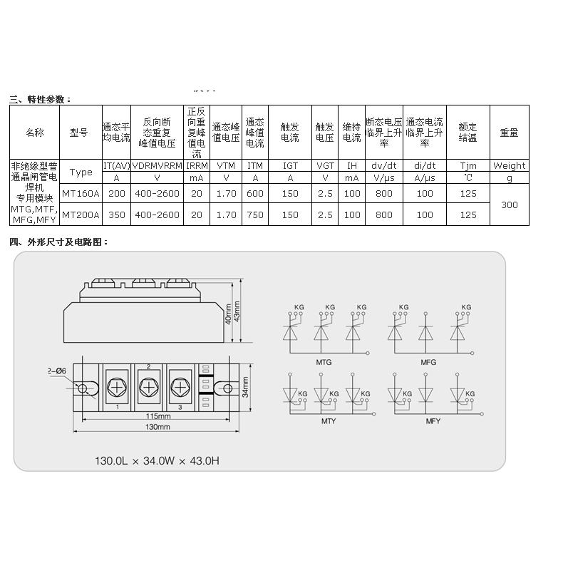 电焊机专用模块 mtg,mtf,mfg,mfy