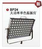演播室LED灯光CM-PL200W/56/45