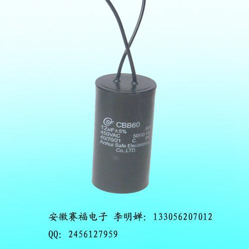 cbb60风机启动电容器