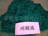 【专业品质】环保工业级硝酸镍98% ISO14000国际环境体系认证