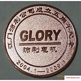 奖盘,纪念章,纪念盘,金属工艺品,纪念币制作