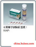 日本共立( KYORITSU)WAP-系列水质离子试验纸