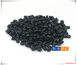供应自产自销黑色PC再生颗粒-抗应裂