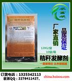 农富康秸秆发酵剂丨用于青贮发酵玉米小麦秸秆等青饲料