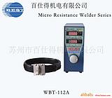 焊接电流监测仪实时监控杜绝不良焊接品