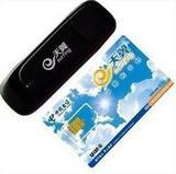 出售最新通用3G上网卡 代理低价无线上网卡 批发移动手机充值卡