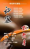 北京男士养生项目|男士养生馆|男士养生spa