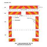 琼海市车辆尾部标志板--盛世达产品专业设备
