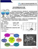 纳米硫磺粉体及溶液