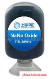 纳米氧化铟锡(ITO)油性浆料