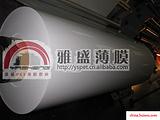 长期供应背光材料专用亚光薄膜(价格优惠)