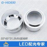 铝质大功率LED反射碗厂家订制