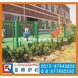 苏州护栏网 苏州小区 学校围墙护栏网 龙桥专业订制