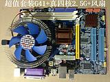 新产品震撼上市!!!全真四核套装G41+L5420 2.5+风扇