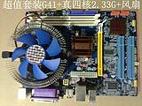 新产品震撼上市!!!全真四核套装G41+L5410 2.33+风扇