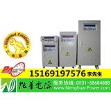 三相变频电源|单相变频电源|交流变频电源|400HZ中频电源