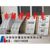 高强度槽盖板,电解槽密封罩,电解槽槽盖板
