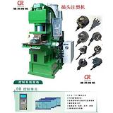 供应C型注塑机,电源插头注塑机,三插头成型机