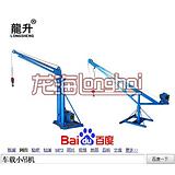 车载小吊机30分钟学会操作安全可靠龙海起重提供上海