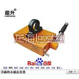 多磁路永磁起重器在吸吊器下方无导磁工具亦可放磁-鸡西-天津