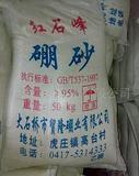 供应十水硼砂(国产,进口)