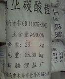 供应工业碳酸锂