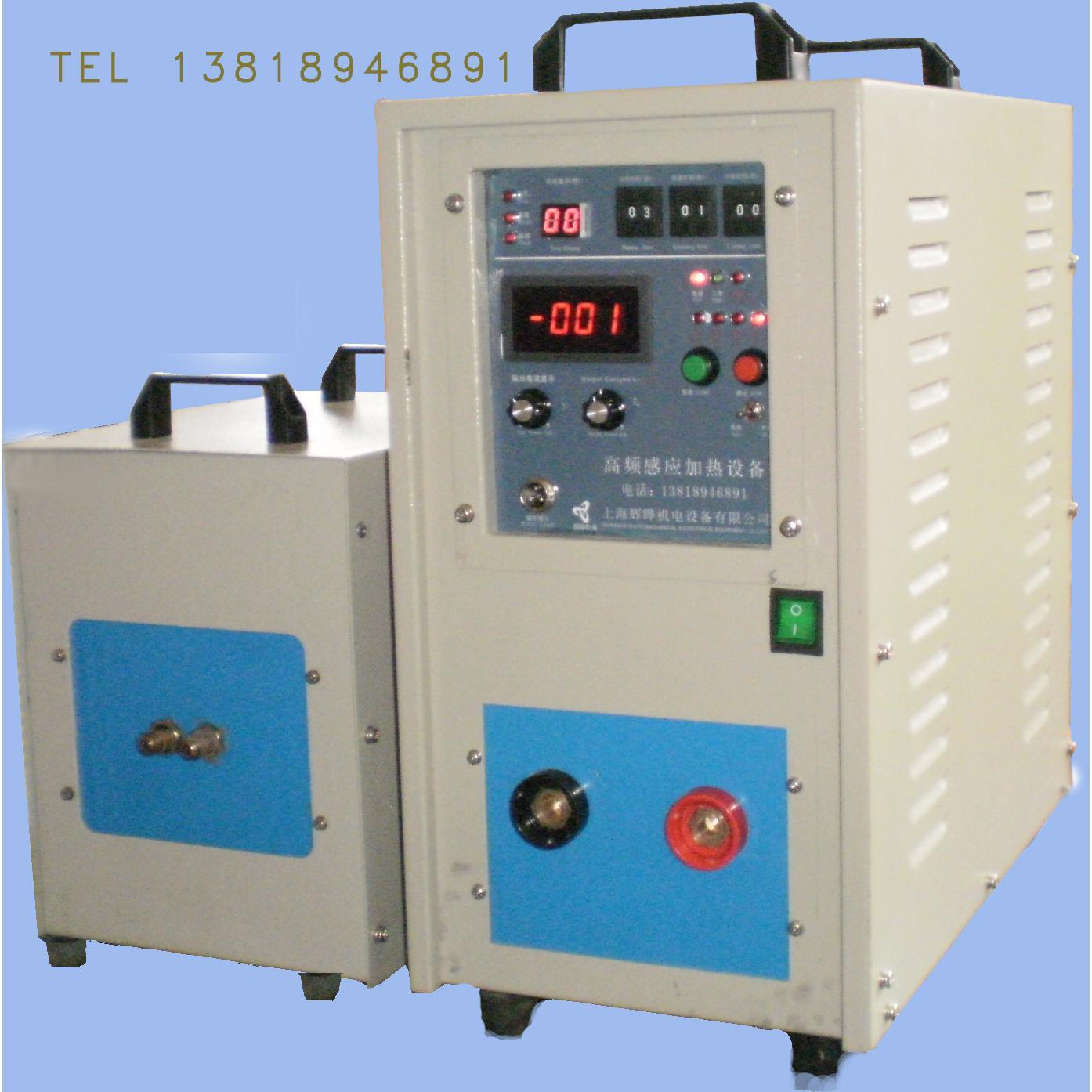 高频感应加热设备特点: 1、采用最新MOS、IGBT变频控制技术,高效节能,输出功率大。 2、具备恒定电流和恒定功率控制能力,极大地优化了金属的加热过程,实现高效快速的加热,产品的优越性得到充分发挥。 3、具有加热-保温-冷却三段时间设定功能,加热保温功能单独调节,可获得所需的加热保温过程,适应批量化、重复性的加热场所。 4、多达十种包括过流、过压、欠水、缺相等在内的故障状态保护和显示,提供更高的可靠性和耐用性。 5、安全可靠,设备无万伏高压,操作安全。 6、百分之百的满负载设计,可连续24小时不间断工