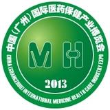 2013第22届中国(广州)国际医药保健产业博览会