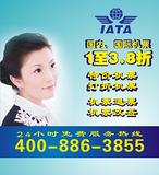 中国旅行社机票改签电话是多少