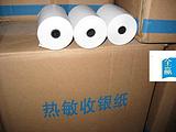 热敏收银纸80X60,批发各种收银纸