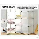 6格储物柜 置物架 diy收纳柜 储物柜抽屉塑料 简易衣柜 自由组合