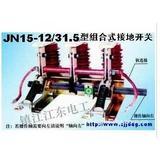 JN15-12高压接地开关 ES1接地开关