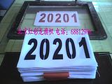 白色号码布 运动员号码牌
