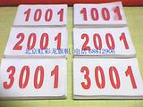 运动员胸前号码牌 后背号码牌制作