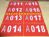 红色号码布 运动员号码标志